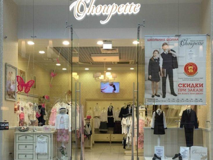 Магазины Детской Одежды В Меге Екатеринбург